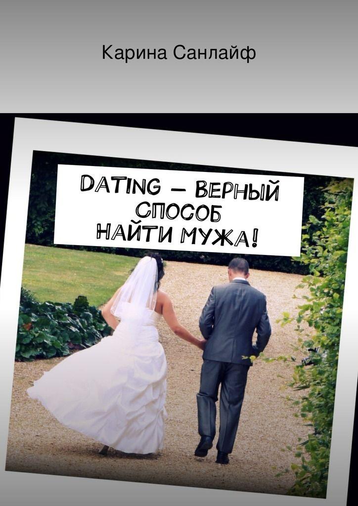 Dating– верный способ найти мужа! #чтение, #детскиекниги, #любовныйроман, #юмор, #компьютеры, #приключения
