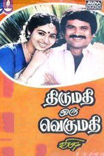 Thirumathi Oru Vegumathi (1987) Tamil in SD - Einthusan