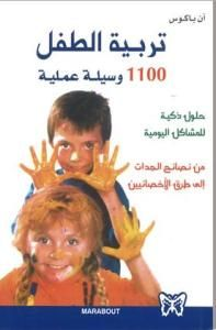 english for you تحميل كتاب