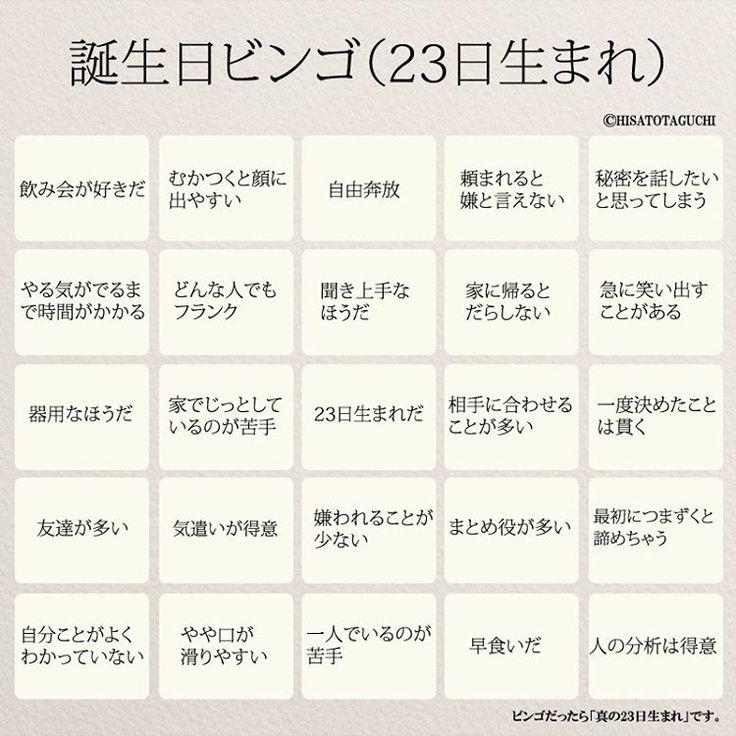 いいね!639件、コメント1件 ― yumekanauさん(@yumekanau2)のInstagramアカウント: 「「誕生日ビンゴ(23日生まれバージョン)」本日お誕生日の方、おめでとうございます!もしも、まわりにお誕生日の方がいれば画像をプレゼントしてください。 . また、3月以外の#23日生まれ…」
