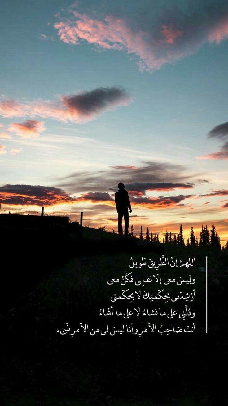اللهم ان الطريق طويل وليس معي الا نفسي Beautiful Quran Quotes Quran Quotes Love Islamic Pictures