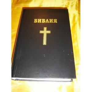 Moldovan Cyrilic Bible with Golden Cross / Moldavian Bible  $69.99