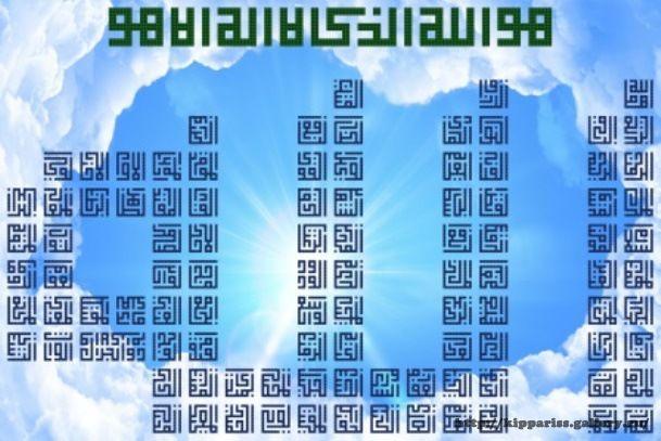 99 прекрасных достоинств Аллаха размер 55*37 см стоимость 552 рубля