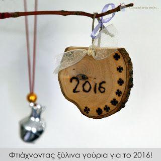 Φτιάχνοντας ξύλινα γούρια για το 2016!