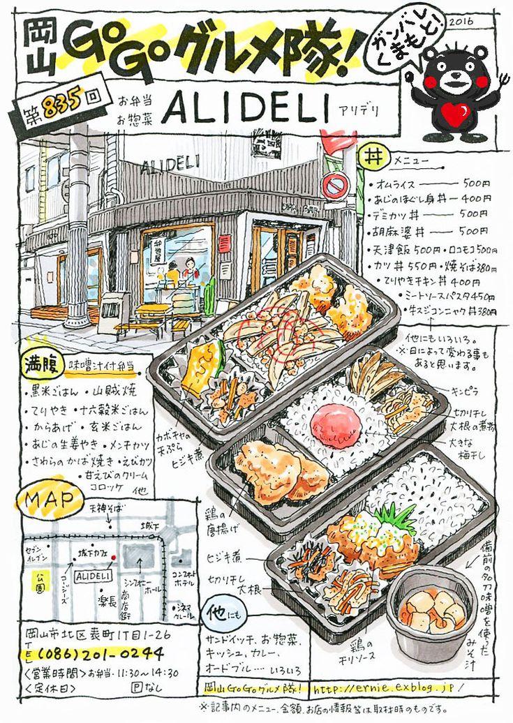 お弁当、お惣菜のALIDELI (アリデリ)。お手軽価格の手作りのお弁当がたくさん!☆↑画像をクリックしていただくと大きめサイズで見ていただけます。★メニ...