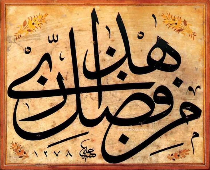 """DesertRose,;,Hattat Çırçırlı Ali Efendi Türk hattatları meyânında, İstanbul'da ikamet ettiği yere nisbetle """"Çırçırlı"""" ve """"Haydarlı"""" nâmları ile yâd olunan Alî Efendi'nin asıl ismi Mehmed'dir. Türk hat san'atında, bilhassa celî sülüs kale,;,"""