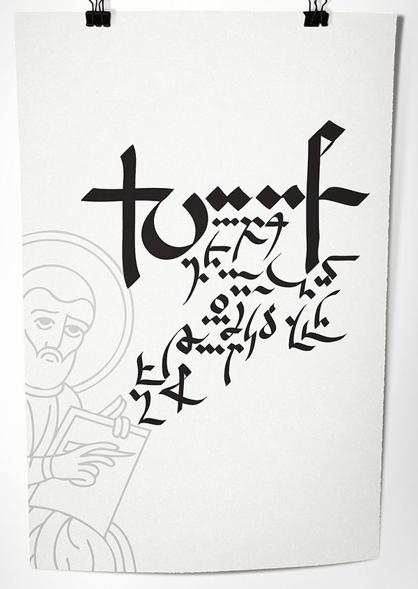 135 Best Armenian Typography And Calligraphy Images On