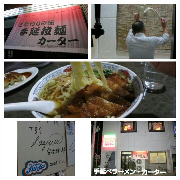 手延拉麺カーター@茨城・結城  パーコーラーメン(大)  結城地元の方のブログで見つけた中華料理?ラーメン屋さん? オーダーが入ってから麺は打ち始める。ただ、麺は延ばしながら細くしていくので腰は弱いが、自分のために打ってくださるのが妙に心に響きますな。 ただ、味は少し薄めでものたりなかった。  2013.12.21