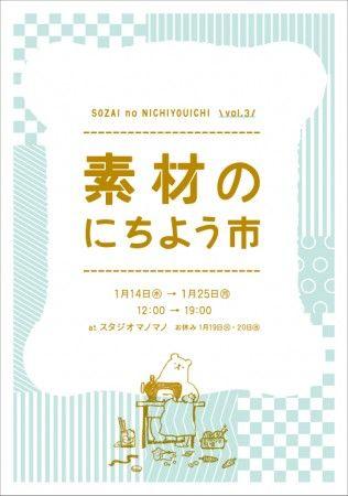 sozai_ichi