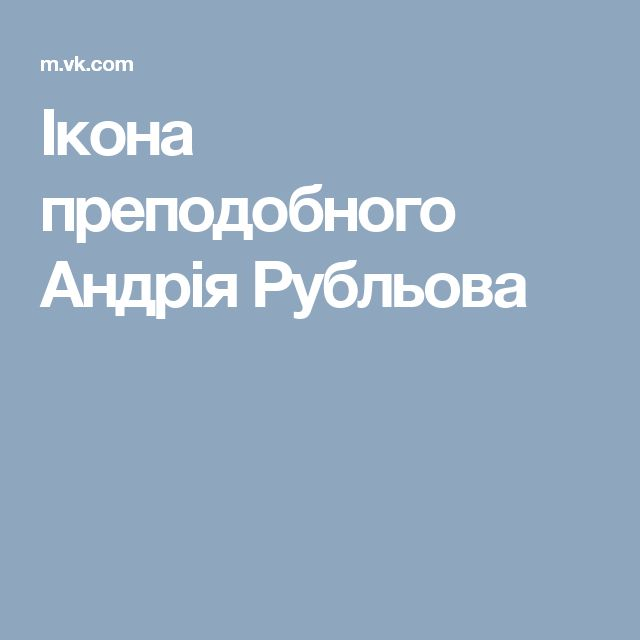Ікона преподобного Андрія Рубльова