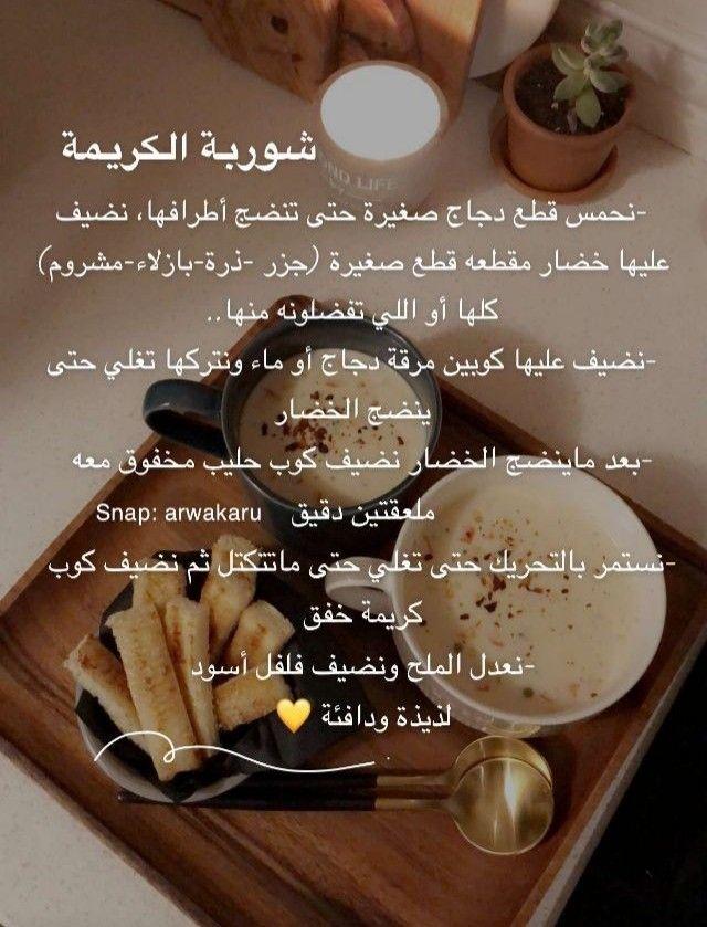 Pin By Pink On منوعات Arabic Food Food
