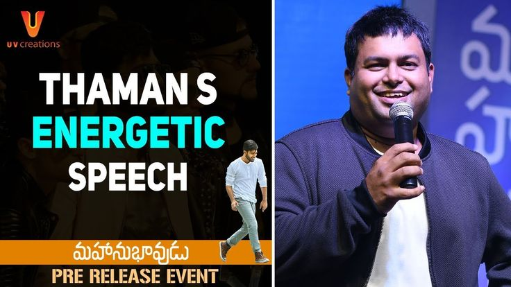 Thaman S Energetic Speech | Mahanubhavudu Pre Release Event | Sharwanand | Mehreen Pirzada | Maruthi - Download This Video   Great Video. Watch Till the End. Don't Forget To Like & Share Thaman S Energetic Speech at Mahanubhavudu Movie Pre Release Event on UV Creations. #Mahanubhavudu Telugu movie ft. Sharwanand & Mehreen Kaur Pirzada. Music by Thaman S. Written and directed by Maruthi. Produced by Vamsi Pramod and SKN. #Sharwanand #MehreenPirzada #Mehreen #ThamanS #Maruthi #UVCreations…