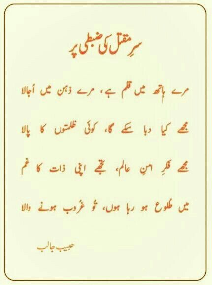 urdu poetry with english translation pdf