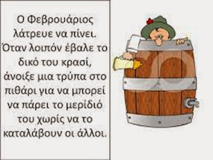 Tα τρία αδέλφια, Γενάρης , Φλεβάρης  και Μάρτης  κάποτε  τρύγησαν τ' αμπέλια τους και έφτιαξαν κρασί.