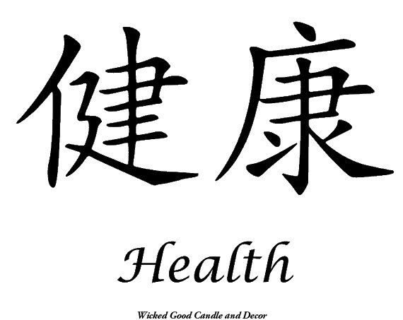 Vinyl Sign Chinese Symbol Health by WickedGoodDecor on ...