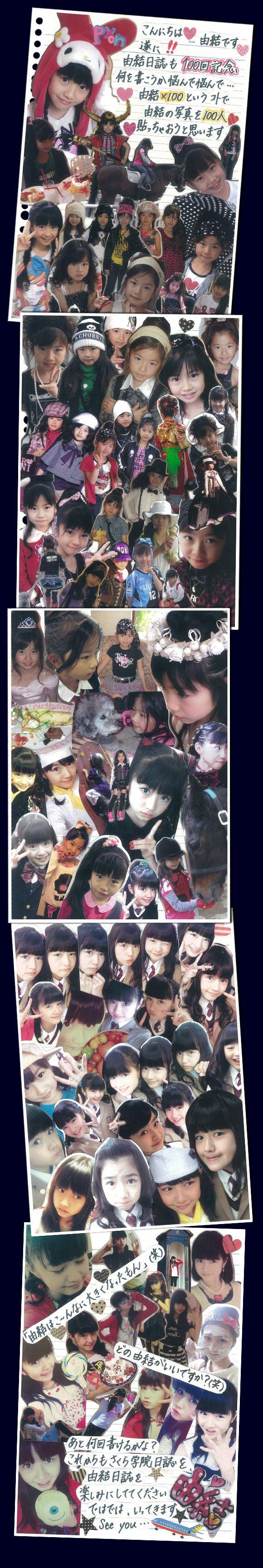 YUI's Diary さくら学院オフィシャルブログ「学院日誌」Powered by Ameba