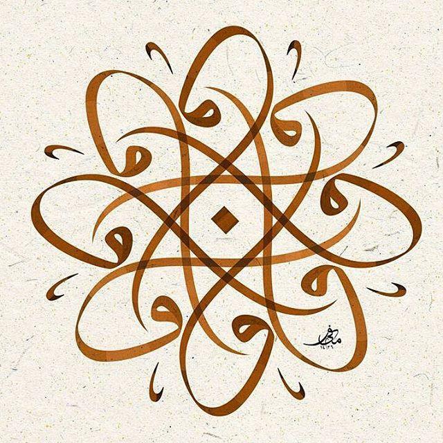. حرف الفاء . . . . . . . . . . . . . . . . From @milfyart . . . . . . . . . . . . . . . #4rabic #arabic #arabicart #arabiccalligraphy #arabictypography#calligraphy #arabic #خطاط #arabiccalligraphy #islamicart #حروف #islam #art #webstagram #beautiful #henna #handwriting #islamiccalligraphy #typography #artist #خط #photooftheday #design #love #creative #lettering