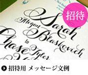 ウエディングカード・席札に添える英語のメッセージ文例  | Weddingcard.jp