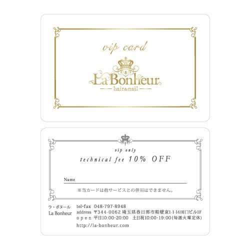 hair salon La Bonheur_VIP Card | Beauty salon graphic design ideas | Follow us on https://www.facebook.com/TracksGroup | 美容室 デザイン VIPカード カード