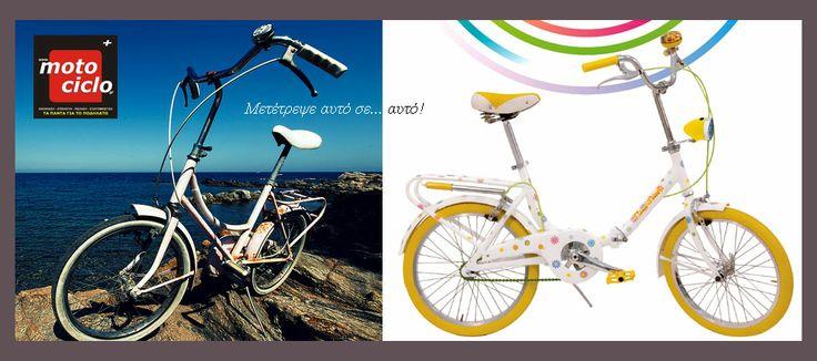 Μπορούμε να μετατρέψουμε το παλιό σας ποδήλατο απο αυτό της αριστερής φωτογραφίας σε αυτό της δεξιάς φωτογραφίας! www.motociclo.gr