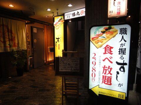 激怒あまりにも不快な接客とレベルの低い寿司にブチギレ激怒 / 寿司屋神楽坂すしアカデミー