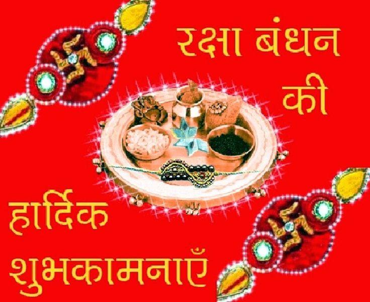 latest-raksha-bandhan-2014-message-for-brother
