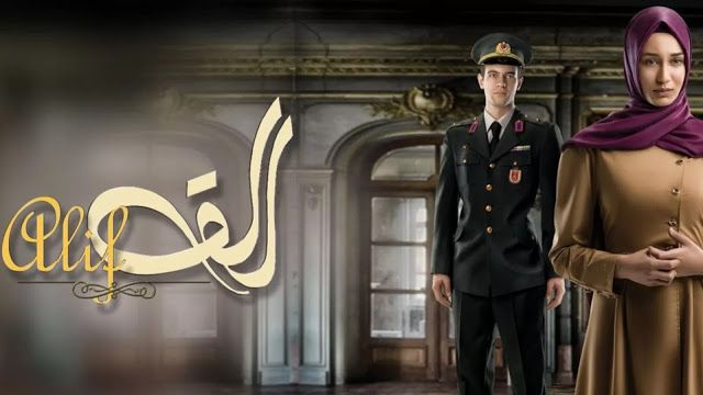 Alif is a Turkish Drama serial Based on Hijab in Urdu and Hindi Alif
