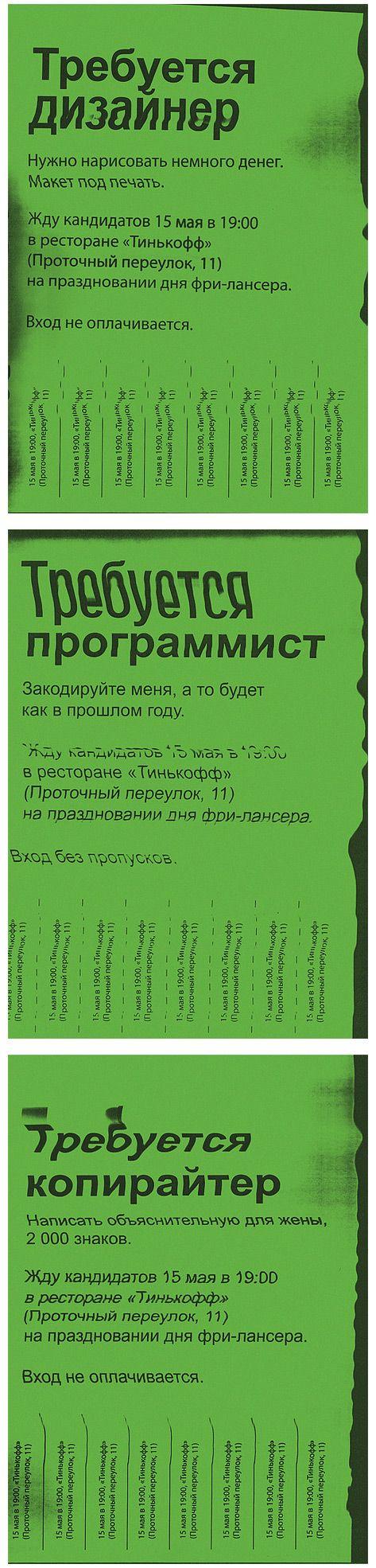 Промо для Free-lance party, Прочее © СтасПоляков