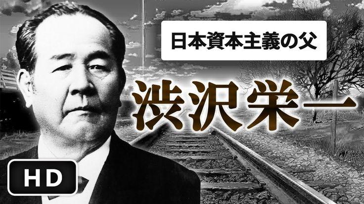 ⚫︎ドラッカーが絶賛した渋沢栄一 | AO | note