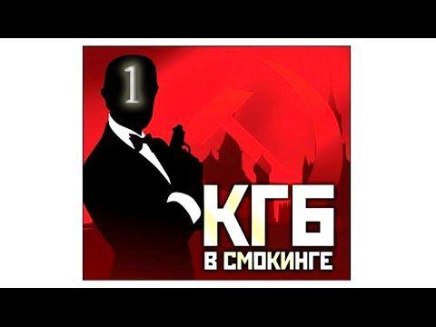 КГБ в смокинге 1 серия (1-16 серия) - Русский сериал HD