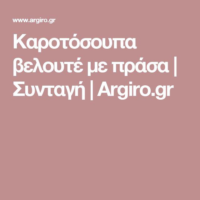 Καροτόσουπα βελουτέ με πράσα | Συνταγή | Argiro.gr