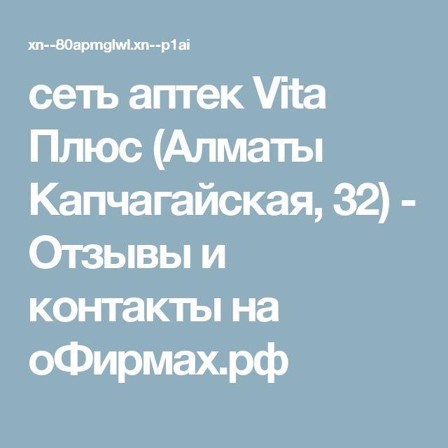сеть аптек Vita Плюс (Алматы Капчагайская, 32) - Отзывы  и контакты на оФирмах.рф