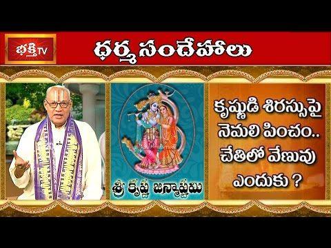 Significace of Flute and Peacock Feather | Sri Krishna Janmashtami | Dharma Sandehalu | Bhakthi TV - First Telugu Devotional Channel in India | Bhakthi TV Official Website | BhakthiTV.org | BhakthiTV.net | BhakthiTV.tv