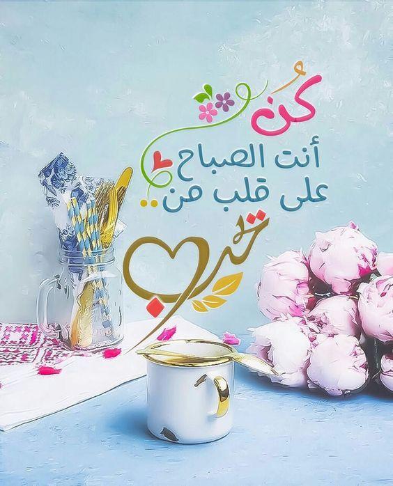 اجمل صور وعبارات صباح الخير احلى وارق صور صباح الخير للحبايب نايس Morning Greeting Good Morning Arabic Ramadan Cards