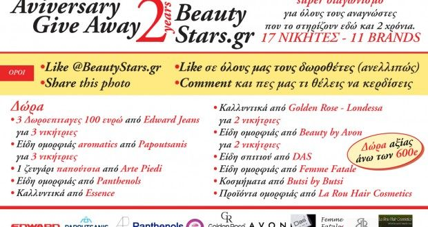 Anniversery Give Away | 2 years BeautyStars.gr | Beauty Stars