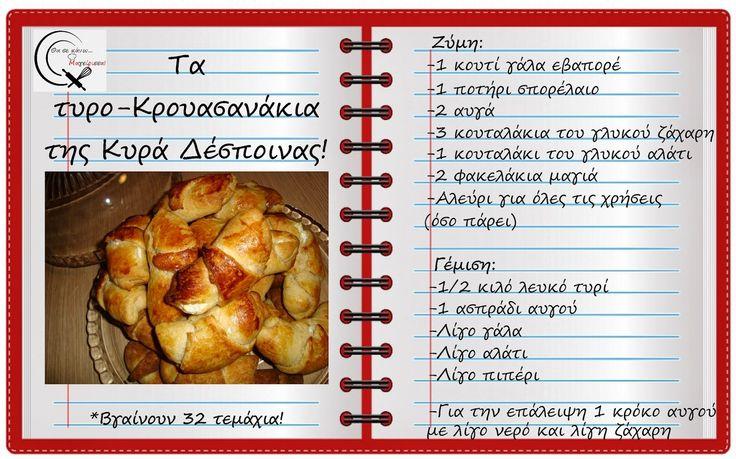 Θα σε κάνω Μαγείρισσα!: Τα τυρο-Κρουασανάκια της Κυρά Δέσποινας!
