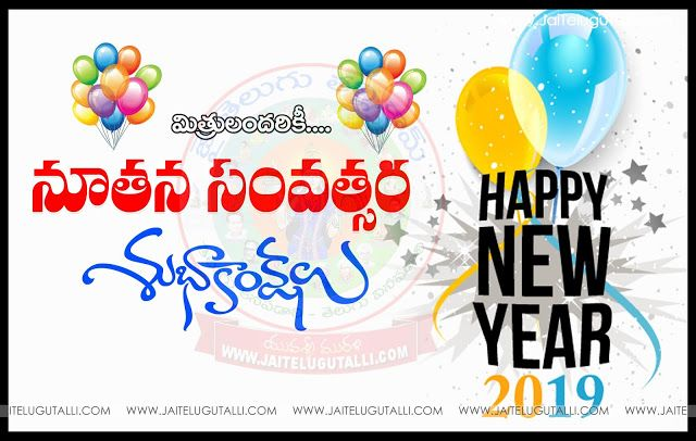 Happy New Year Greeting Card 2019 Images Top Telugu New ...