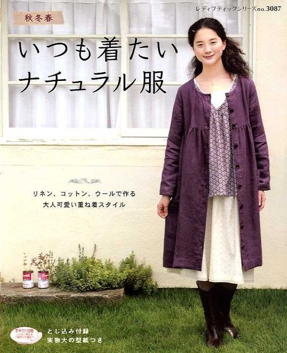 EVERYDAY NATURAL CLOTHES - Japanese Pattern Book