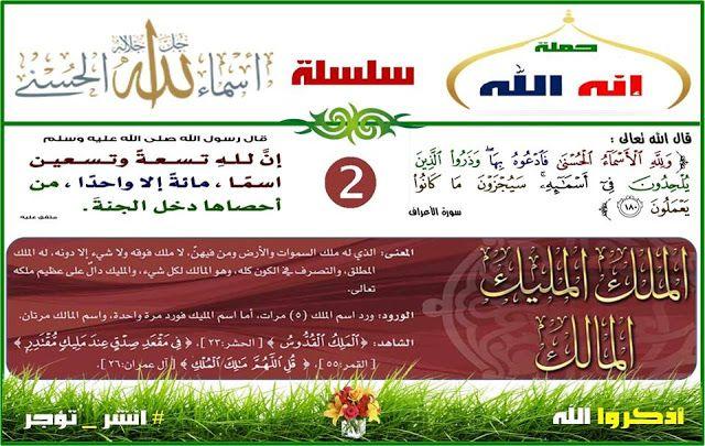 سلسلة حلقات اسماء الله الحسنى الملك المليك المالك Blog Blog Posts