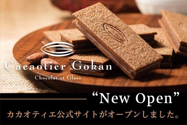 Cacaotier Gokan   五感 (大阪 ケーキ) 大阪北浜五感  お米のお菓子 大阪のお土産