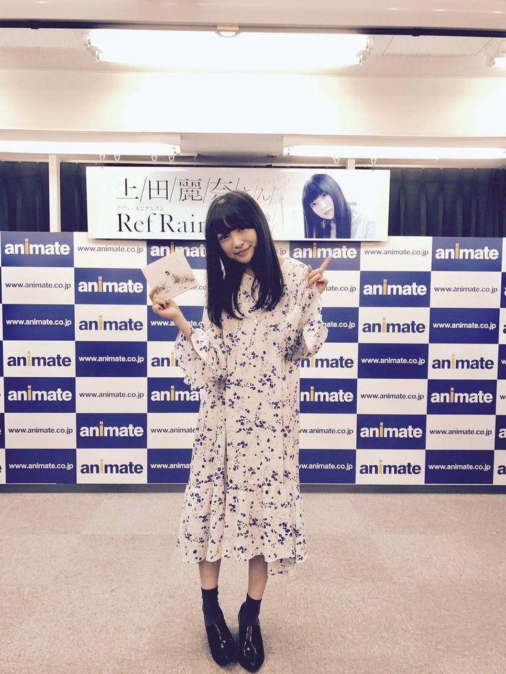 """上田麗奈 officialさんのツイート: """"アニメイト大阪日本橋さんでのリリースイベント終了しました。雨の中お越し頂きありがとうございました。次は名古屋です。よろしくお願い致します。 #上田麗奈 https://t.co/wuT22tTAY3"""""""