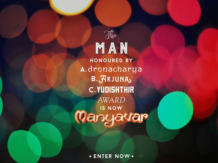 ENTER Now. Announcing 20 WINNERS on October 1st. The Man and Manyavar of our times. #OneAndOnly