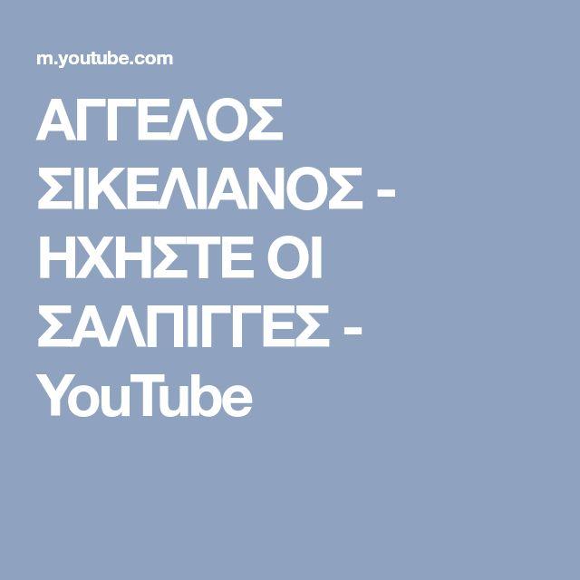 ΑΓΓΕΛΟΣ ΣΙΚΕΛΙΑΝΟΣ - ΗΧΗΣΤΕ ΟΙ ΣΑΛΠΙΓΓΕΣ - YouTube