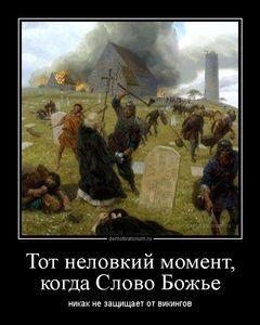 демотиватор Тот неловкий момент, когда Слово Божье никак не защищает от викингов