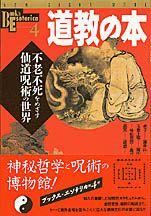 NSMブックスエソテリカ宗教書シリーズ『不老不死をめざす仙道呪術の世界道教の本』 | 学研出版サイト