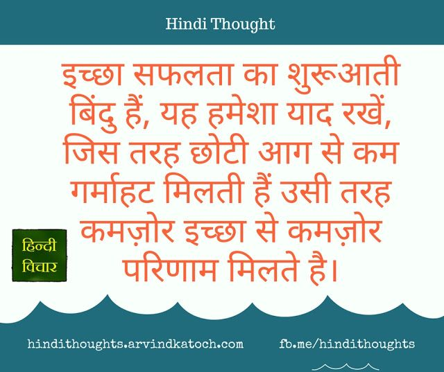 Latest Quotes In Hindi: The 231 Best Images About My Favourite Hindi Thoughts On