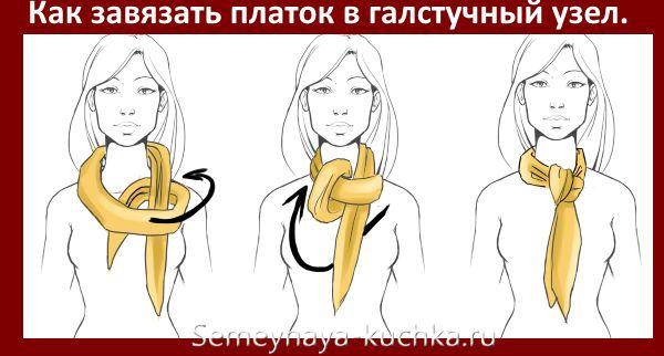 как красиво завязать платок на шее: 16 тыс изображений найдено в Яндекс.Картинках
