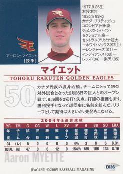 2005 BBM Tohoku Rakuten Golden Eagles #E036 Aaron Myette Back