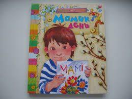 Résultats de recherche d'images pour «machaon книга»