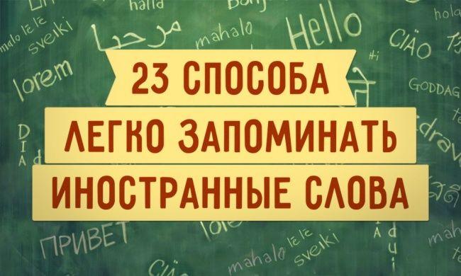 23 крутых способа легко запоминать иностранные слова